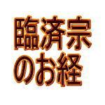 臨済宗のお経
